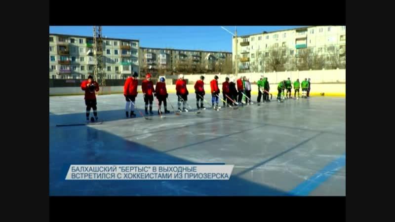 Балхашские хоккеисты встретились с командой Приозерска