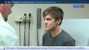 Новости на Россия 24 Подросток выдавал себя за доктора и открыл клинику