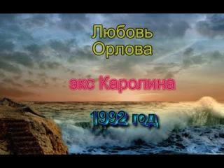 Экс Каролина Люба Гусева (Орлова) альбом Снова с тобой 1992 год