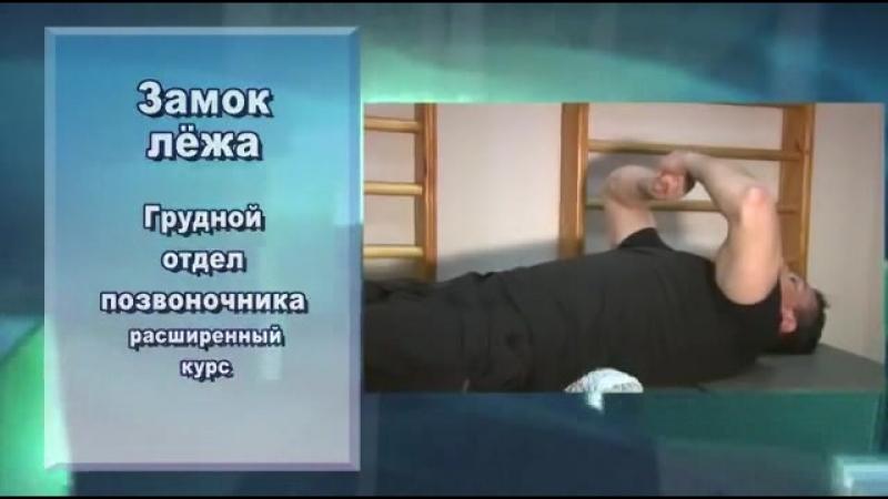 Медицинская изометрическая гимнастика-прочувствуй свое тело-Борщенко