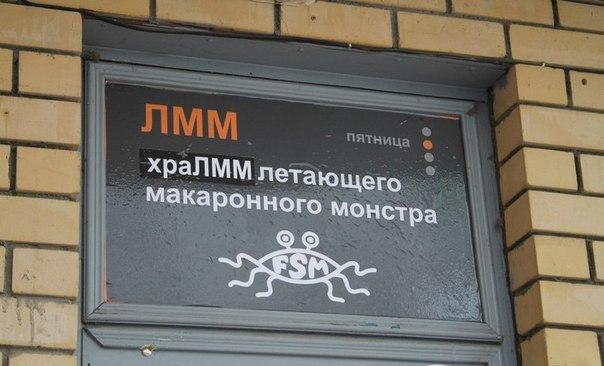 РПЦ анонсировала открытие храма Летающего Макаронного Монстра в Нижнем Новгороде