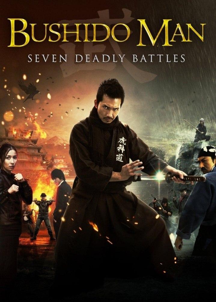 ბუშიდო-მენ / Bushido Man (2013)