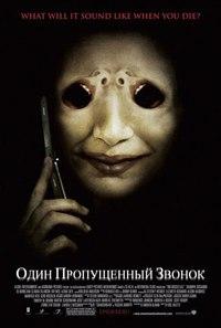 Один пропущенный звонок (2008)