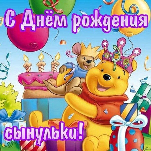 поздравить знакомой сыночка с днем рождения
