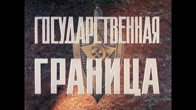 Государственная Граница 1980 1988 СССР историко приключенческий