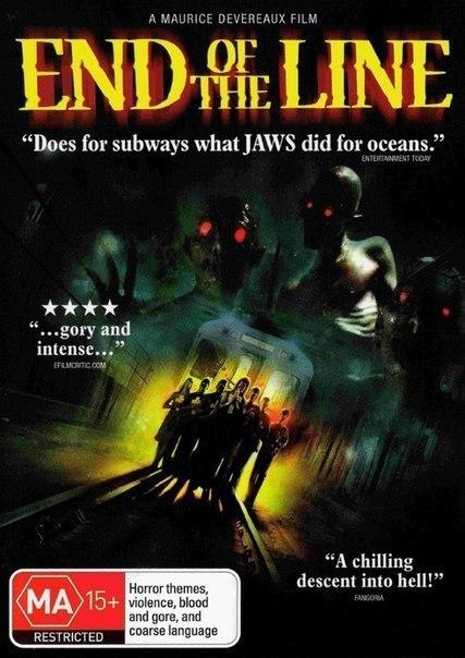 Конец пути  (2007)