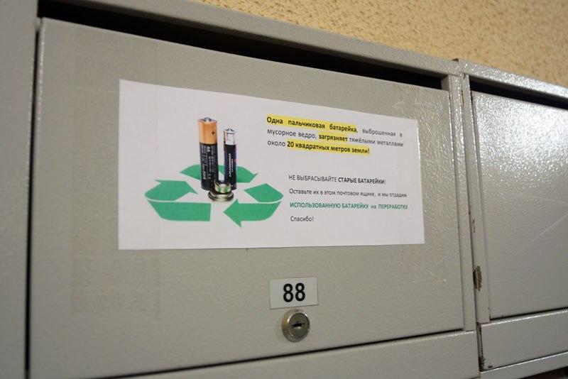 Сбор батареек в почтовый ящик