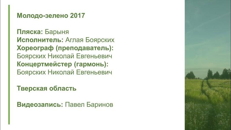 Барыня - Аглая Боярских. Тверская область (МЗ-2017)