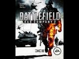 Battlefield Bad Company 2 от Василича!