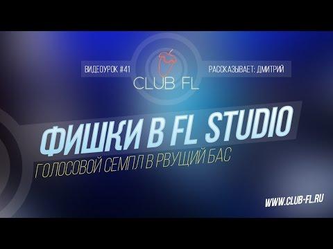 41 Фишки в FL Studio- Голосовой семпл в рвущий бас