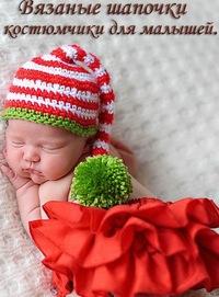 вязаные шапочки костюмчики для малышей вконтакте