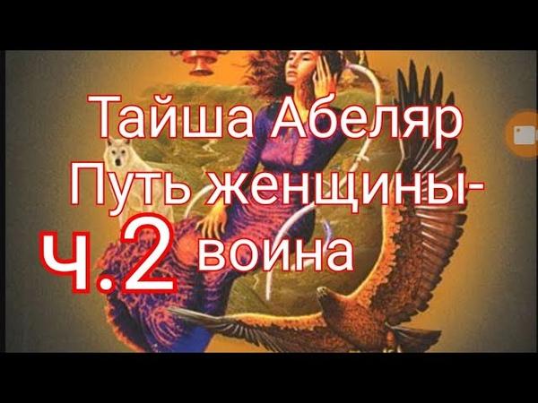 Аудиокнига Магический переход.Путь женщины-воина Тайша Абеляр(ч.2)