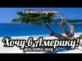 Кармел (Carmel). Трип по Калифорнии. День 1. Реалити-шоу Хочу в Америку