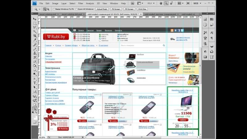 Урок 2. Разработка дизайна интернет-магазина