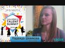 Надежда Шевякова фотограф (интервью к Children's Talent Summit 29-31 марта 2019)
