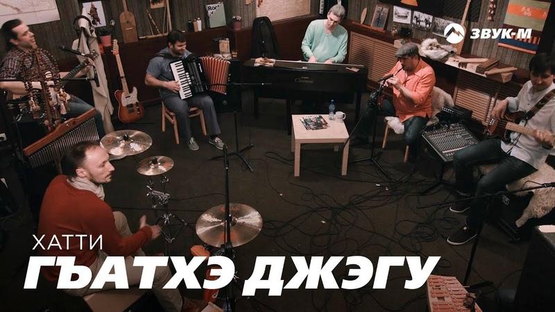 Хатти - Гъатхэ Джэгу   Премьера клипа 2018
