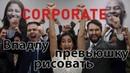КУЛЬТОВАЯ БУГАГАШЕНЬКА Монстры корпорации