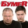 """Группа """"БумеR"""". Официальная группа """"Вконтакте""""."""