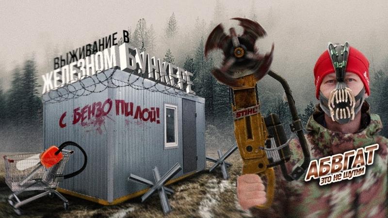 [abvgat] КАПЕЦ! Выживание с бензопилой в железном бункере в тайге! АБВГАТ. Поход. ПВД.