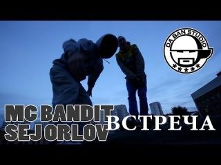 MC BANDIT ft. SEJ ORLOV - ВСТРЕЧА [DA BAN STUDIO 2014]