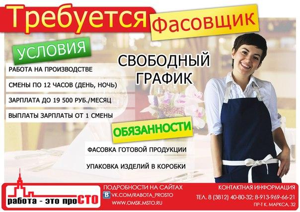 нас вакансии новосибирск для женщин процесс воплощает как