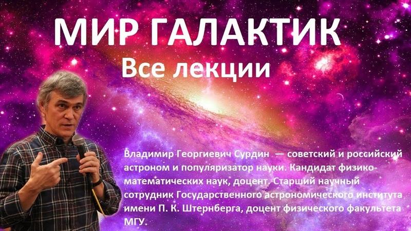 Сурдин В Г МИР ГАЛАКТИК Полная версия