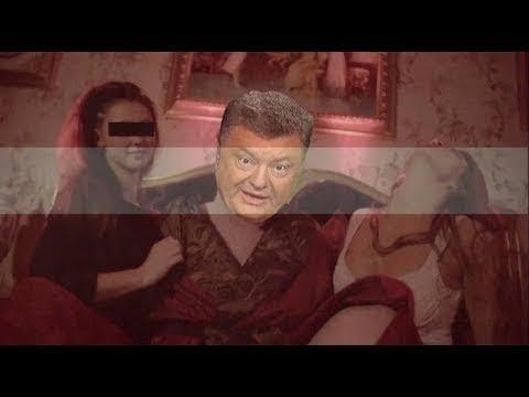 Порно Порошенко изменяет жене с порнозвездой Извращенец Кадры18 Любовницы олигарха Вальцмана