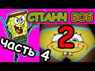 Губка Боб 2 Большое Приключение Часть 4