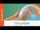 |Вебинар о проведении практических работ в курсе Экономическая и социальная гео...