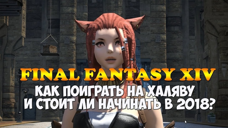 Final Fantasy XIV Online ► Как поиграть бесплатно и стоит ли начинать?