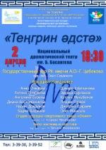 Благотворительный концерт «Отмеченные небом»