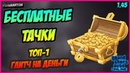 БЕСПЛАТНЫЕ ТАЧКИ ТОП-1 ГЛИТЧ НА ДЕНЬГИ В GTA ONLINE 1.45 PS4 XB1