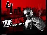 True Crime New York City (Прохождение) Часть 4...avi