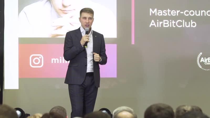 URAL CRYPTO MARATHON Екатеринбург AirBit Club и команда PRO100BUSINESS 25.11.2018г