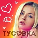Тусовка - Любовь и знакомства