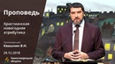 Проповедь Христианская новогодняя атрибутика 29.12.2018