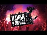 Панки в городе 2.0 в Москве (2018) Йорш-лысый из бразерс