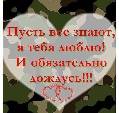 Стих парню в армию что я дождусь