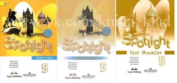 класс гдз по 5 учебнику скачать spotlight