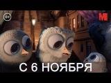 Дублированный трейлер фильма «Махни крылом»