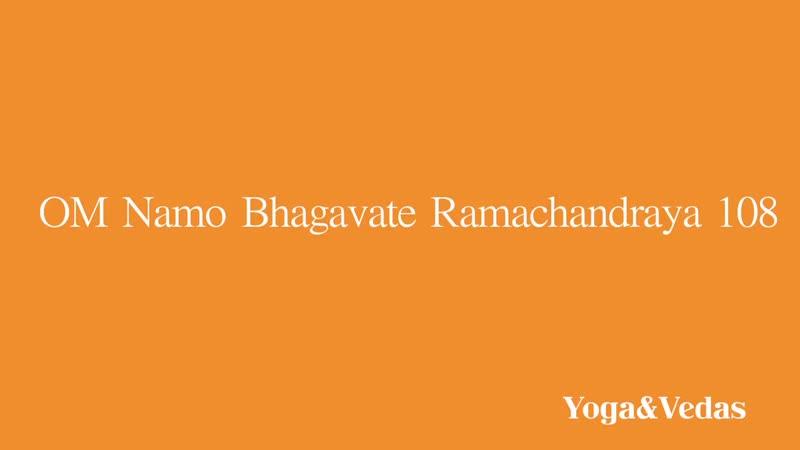 OM NAMO BHAGAVATE RAMACHANDRAYA мантра Солнца 108 раз