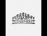 Experience - 2017 - Интро 70е (Кaлибровка 18.02.17)