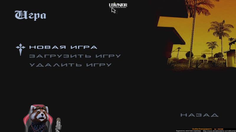 GTA San Andreas прохождение, серия 1 от UBIVANTOR
