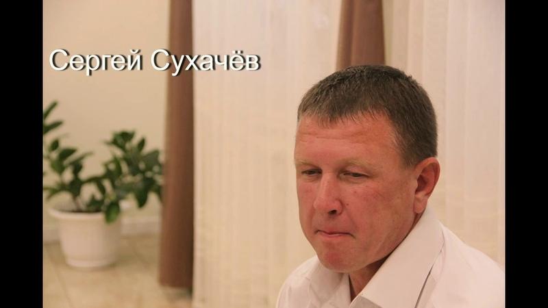 Владимир Асиолов Сергей Сухачёв Где живет любовь