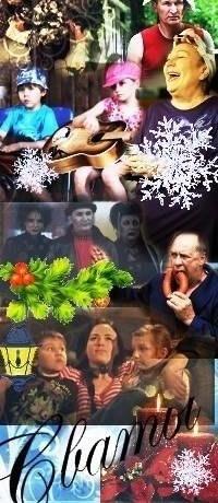 Сваты Новый-Сезон, 14 октября 1996, Ярославль, id196764792