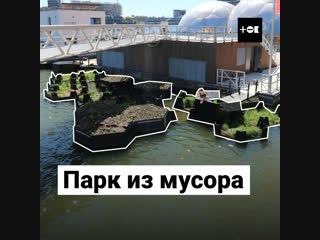 Парк на воде из мусора