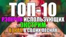 ТОП-10 РЭПЕРОВ ИСПОЛЬЗУЮЩИХ ЭКСТРИМ ВОКАЛ В СВОИХ ПЕСНЯХ