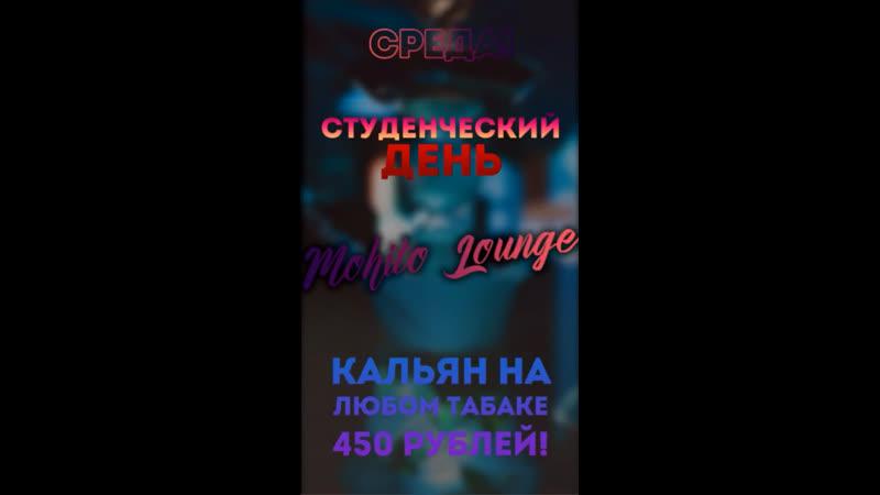 Mohito lounge | Кальянная Казань