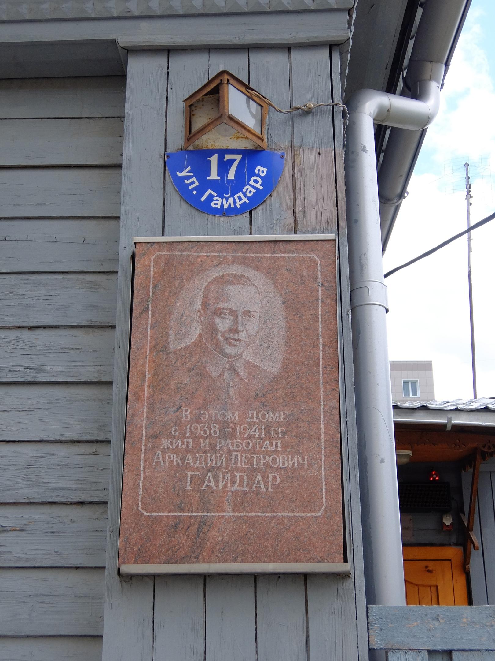Мемориальная доска на доме А. Гайдара