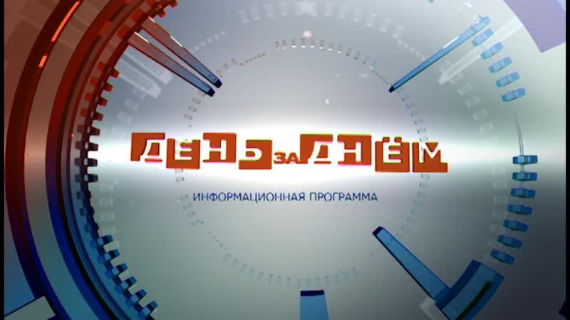 08 02 2019 Информационная программа День за днем